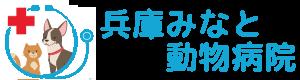 神戸市兵庫区の兵庫みなと動物病院